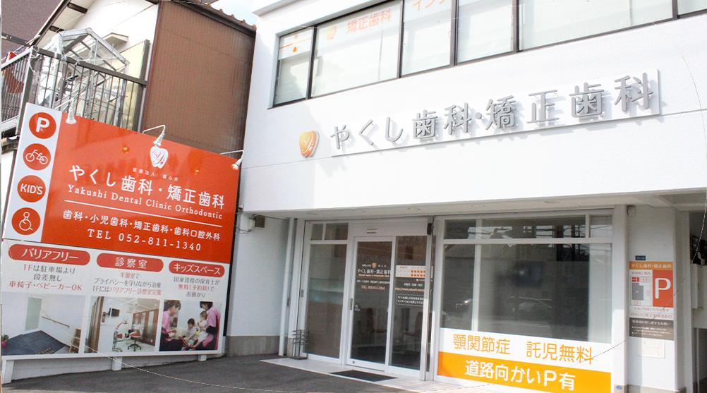 名古屋市南区・緑区・瑞穂区の歯医者・矯正歯科 やくし歯科医院 外観画像