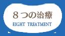 8つの治療