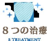 8つの治療 8TREATMENT