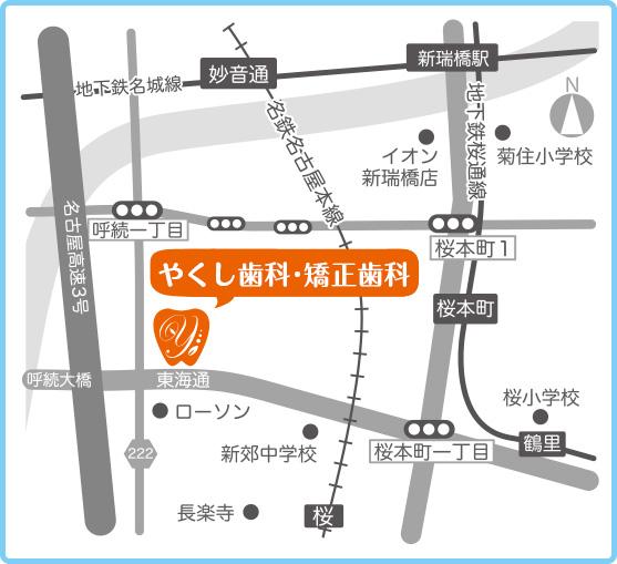 やくし歯科医院アクセスマップ 名鉄名古屋本線「桜駅」より徒歩10分/地下鉄名城線「妙音通駅」より徒歩15分/地下鉄桜通線「桜本町駅」より徒歩15分に位置しています