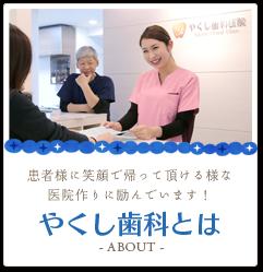 やくし歯科とは 患者さまに笑顔で帰っていただけるような医院作りに励んでいます!