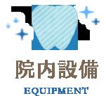 院内設備 EQUIPMENT