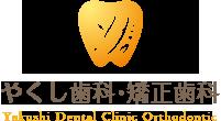 名古屋市南区の歯医者 やくし歯科・矯正歯科