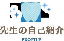 先生の自己紹介 PROFILE