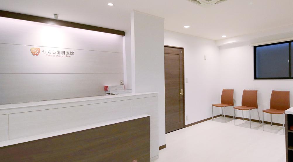 名古屋市南区・緑区・瑞穂区の歯医者・矯正歯科 やくし歯科医院 待合室画像