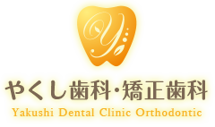 名古屋市南区・緑区・瑞穂区の歯医者・矯正歯科 やくし歯科・矯正歯科