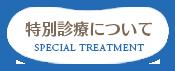 特別診療について