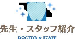 先生・スタッフ紹介 DOCTOR&STAFF