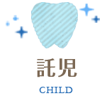 託児 CHILD